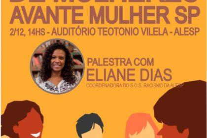 Avante São Paulo realiza o 1º Encontro de Mulheres em dezembro